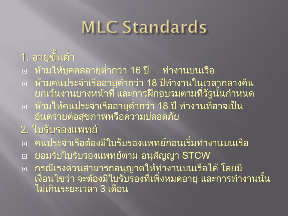 MLC Standards 1. อายุขั้นต่ำ 2. ใบรับรองแพทย์
