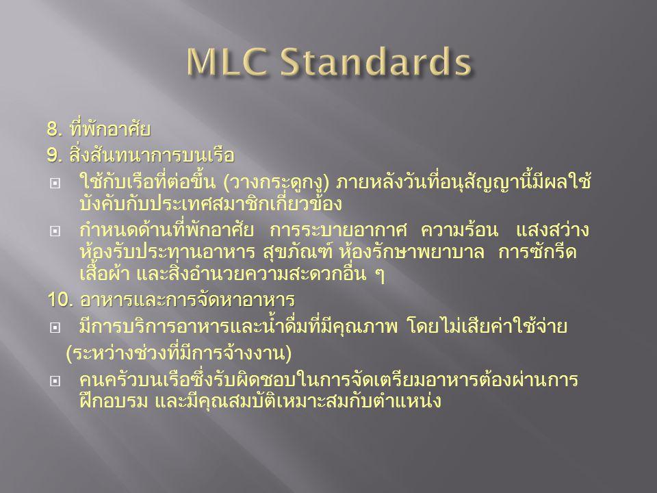 MLC Standards 8. ที่พักอาศัย 9. สิ่งสันทนาการบนเรือ