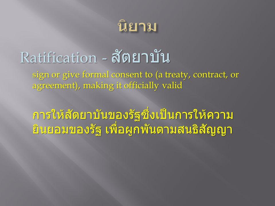 นิยาม Ratification - สัตยาบัน