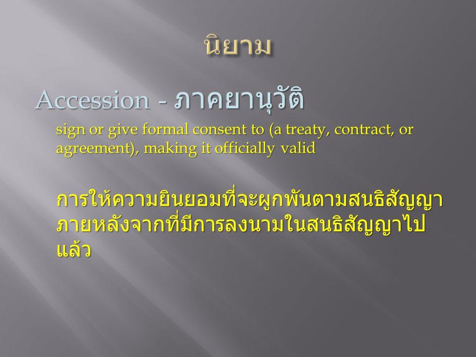 นิยาม Accession - ภาคยานุวัติ