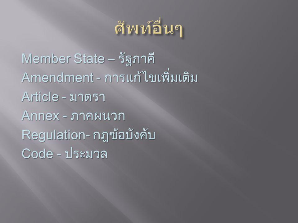ศัพท์อื่นๆ Member State – รัฐภาคี Amendment - การแก้ไขเพิ่มเติม Article - มาตรา Annex - ภาคผนวก Regulation- กฎข้อบังคับ Code - ประมวล