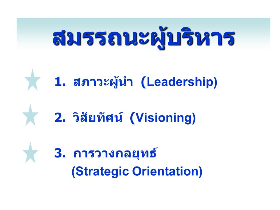 สมรรถนะผู้บริหาร 1. สภาวะผู้นำ (Leadership) 2. วิสัยทัศน์ (Visioning)