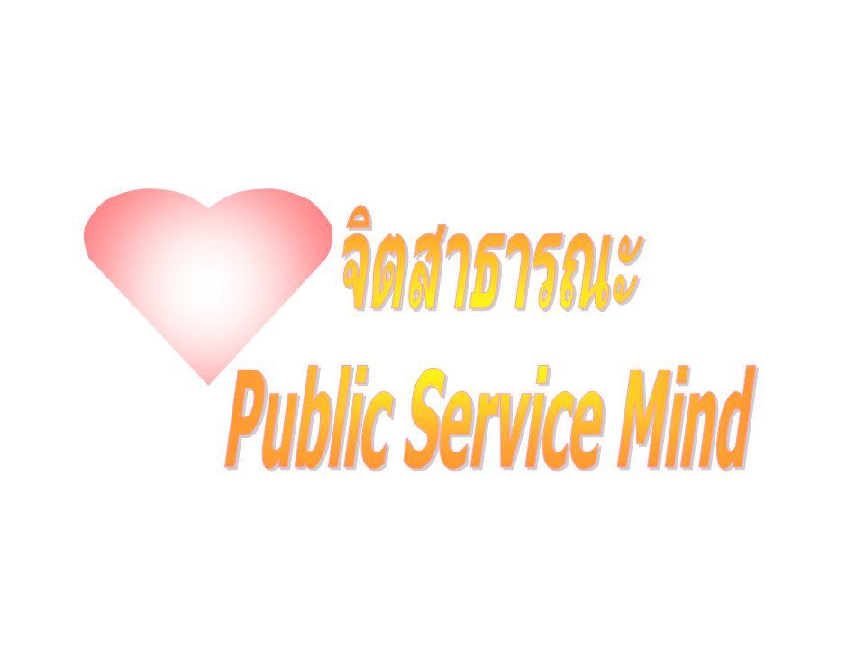จิตสาธารณะ Public Service Mind