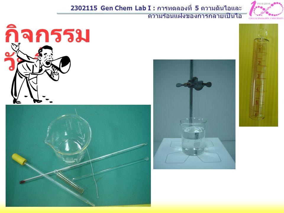 2302115 Gen Chem Lab I : การทดลองที่ 5 ความดันไอและความร้อนแฝงของการกลายเป็นไอ