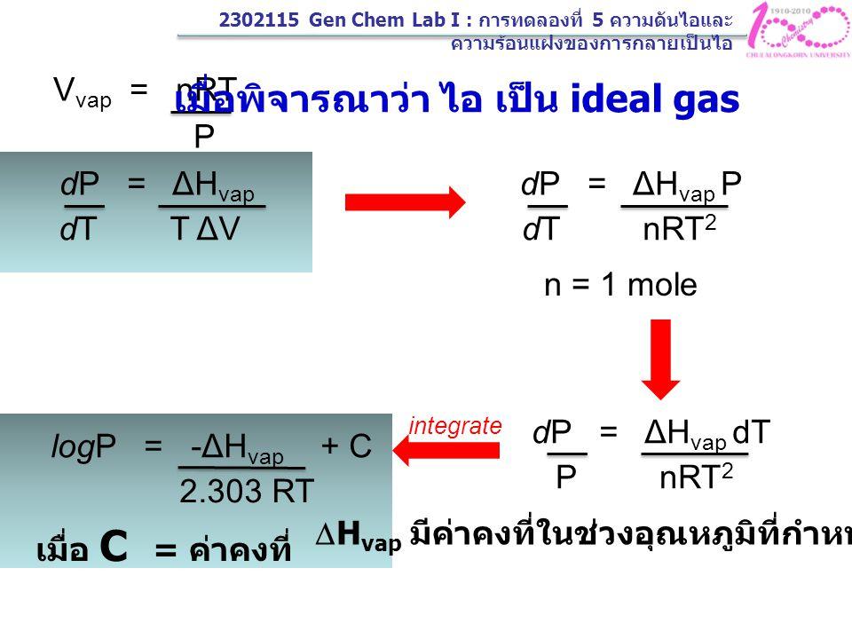 เมื่อพิจารณาว่า ไอ เป็น ideal gas