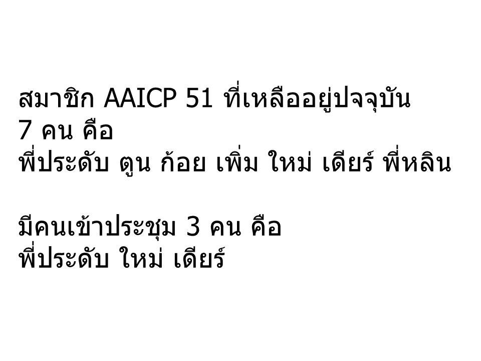 สมาชิก AAICP 51 ที่เหลืออยู่ปจจุบัน