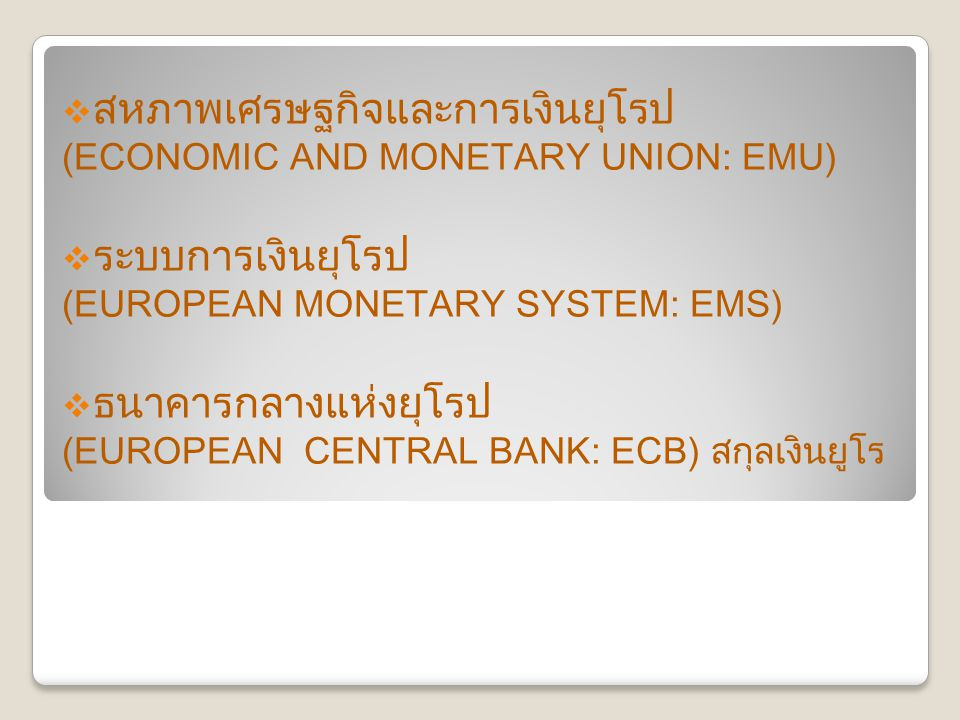 สหภาพเศรษฐกิจและการเงินยุโรป