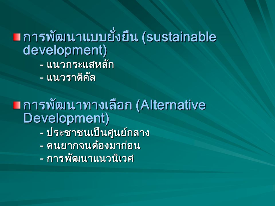 การพัฒนาแบบยั่งยืน (sustainable development)