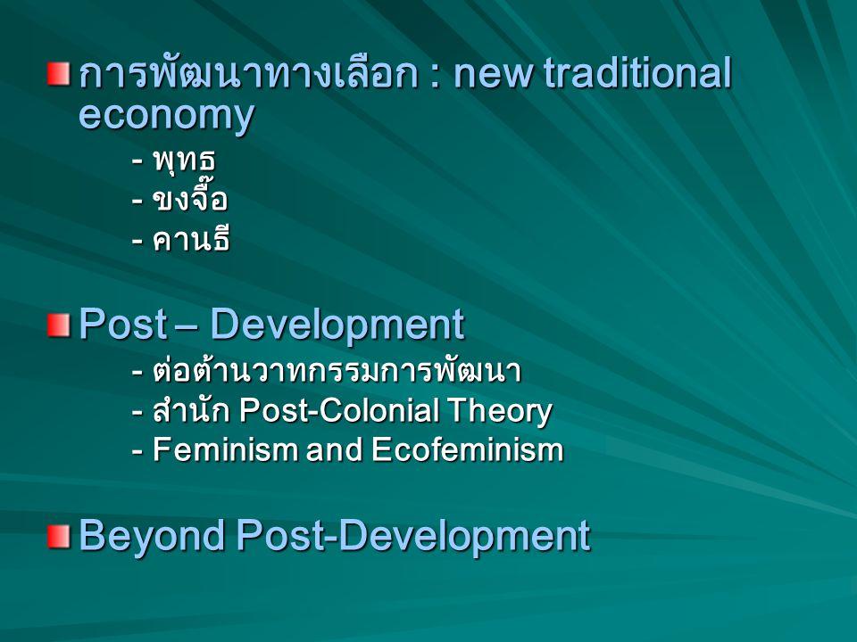 การพัฒนาทางเลือก : new traditional economy