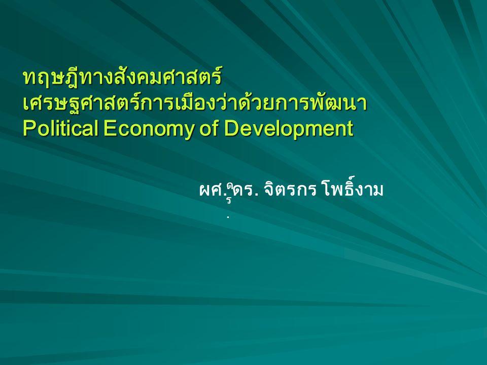 ทฤษฎีทางสังคมศาสตร์ เศรษฐศาสตร์การเมืองว่าด้วยการพัฒนา Political Economy of Development