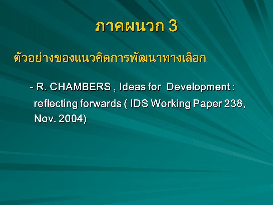 - R. CHAMBERS , Ideas for Development :