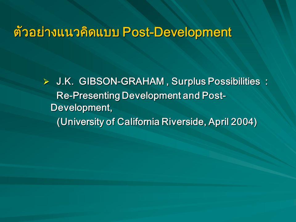 ตัวอย่างแนวคิดแบบ Post-Development