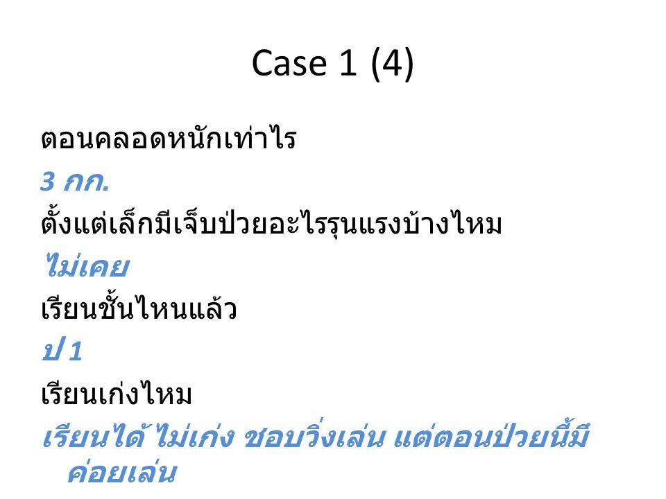 Case 1 (4)