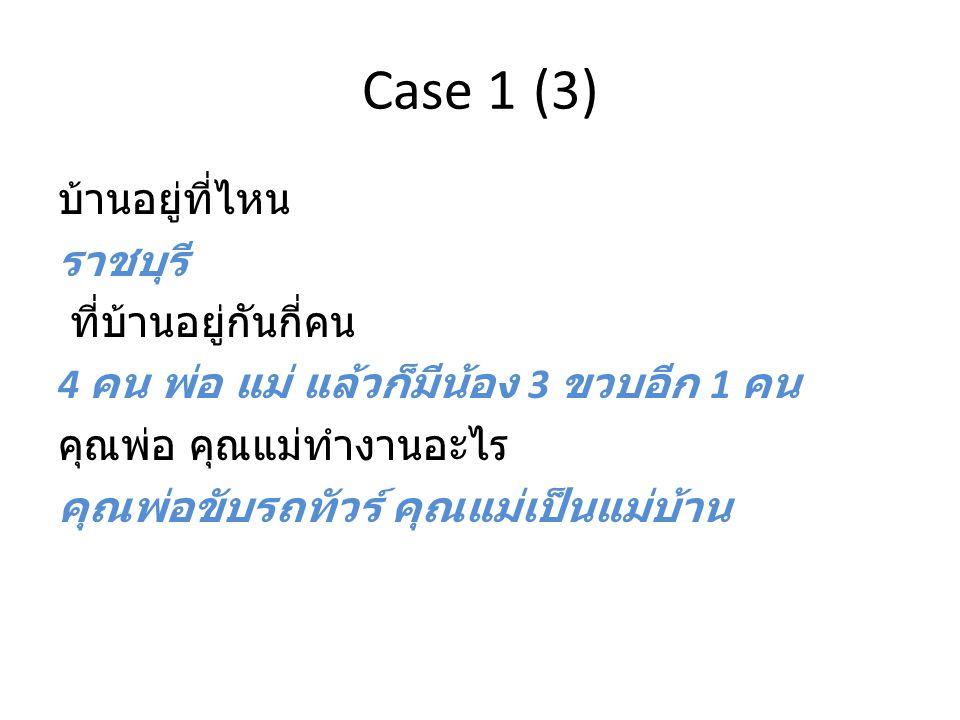 Case 1 (3)