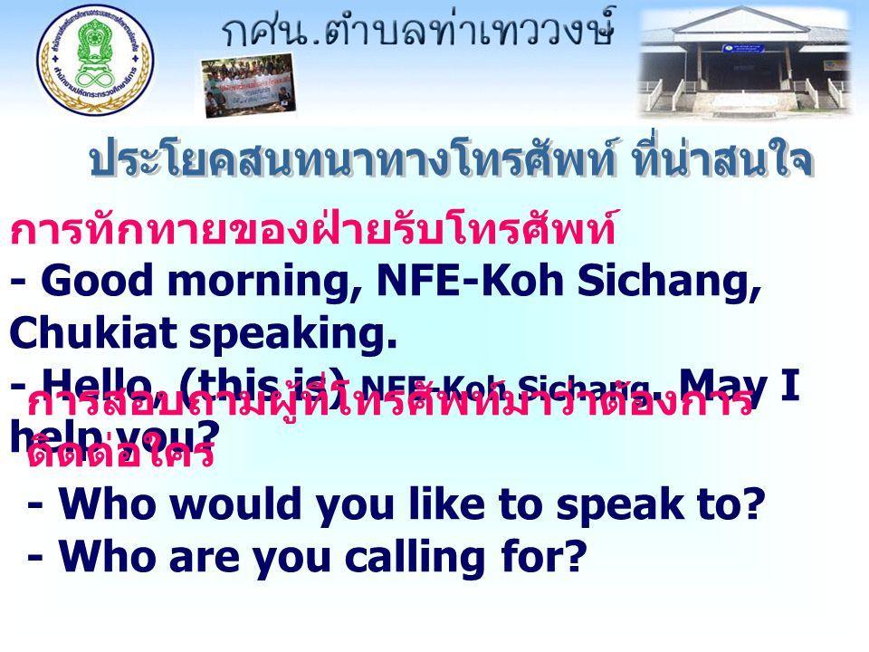 ประโยคสนทนาทางโทรศัพท์ ที่น่าสนใจ