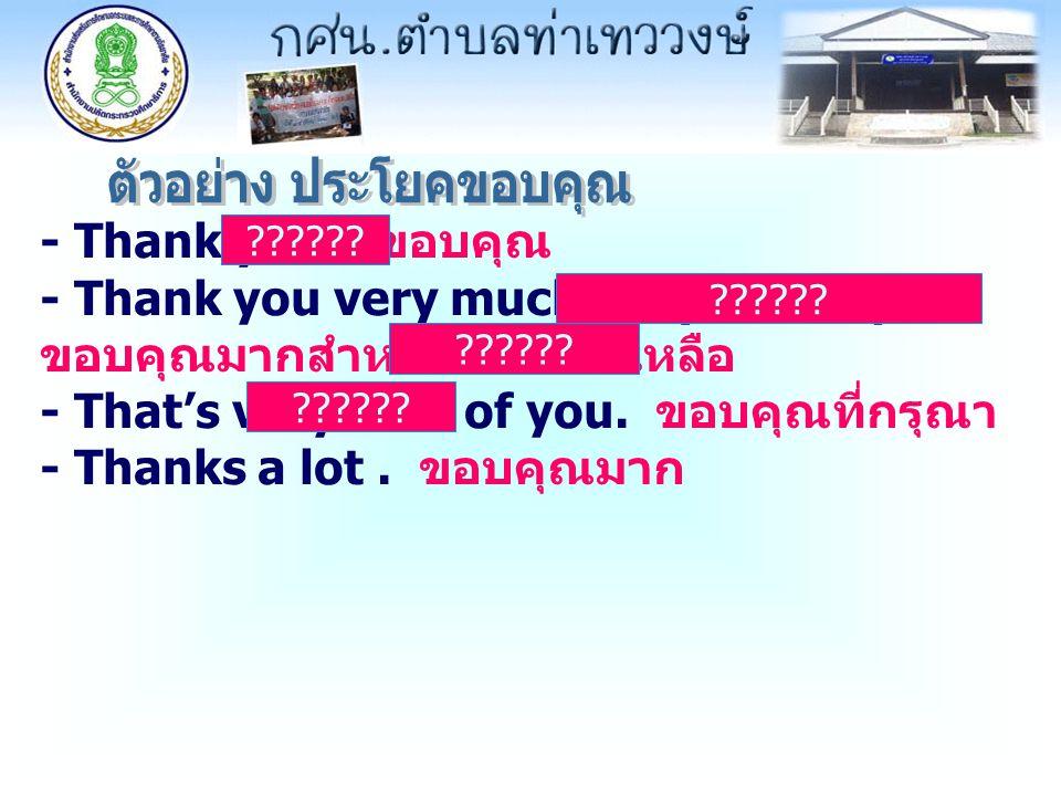 ตัวอย่าง ประโยคขอบคุณ
