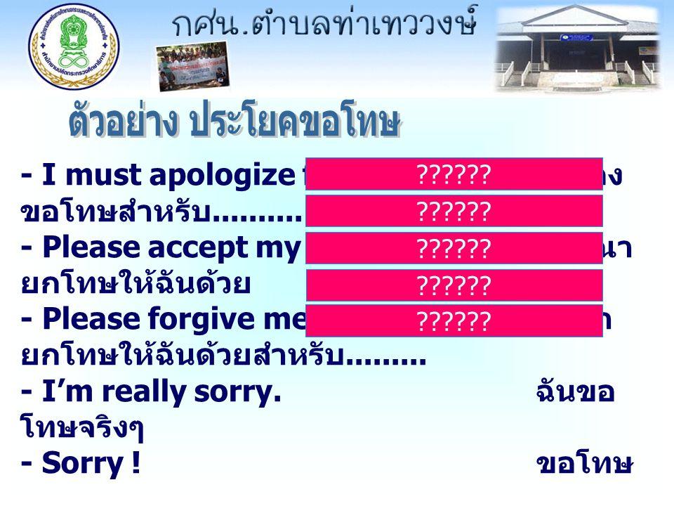 ตัวอย่าง ประโยคขอโทษ