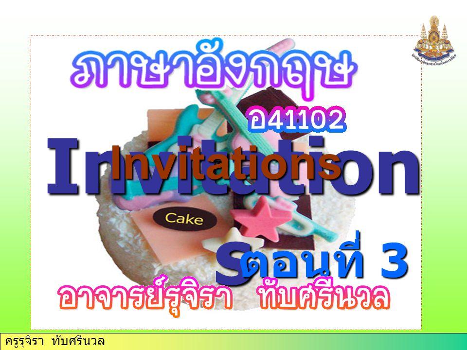 Invitations Invitations ตอนที่ 3 ครูรุจิรา ทับศรีนวล