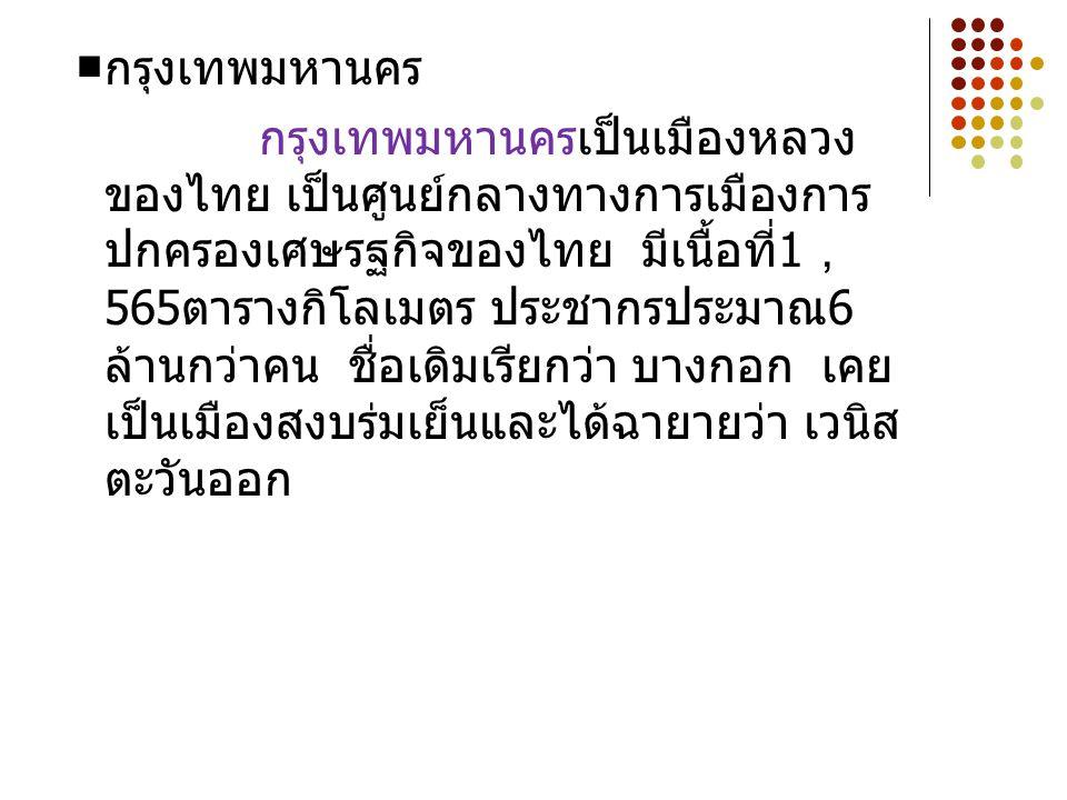 ■กรุงเทพมหานคร