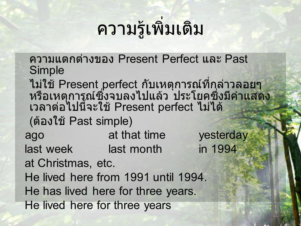 ความรู้เพิ่มเติม ความแตกต่างของ Present Perfect และ Past Simple
