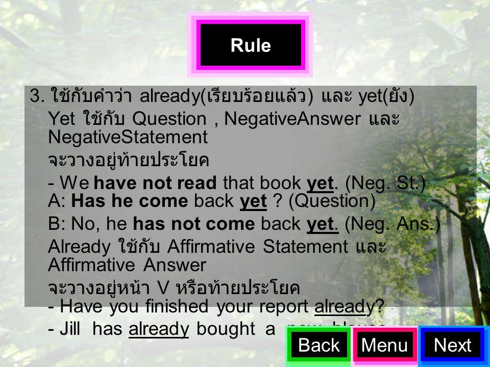 Rule 3. ใช้กับคำว่า already(เรียบร้อยแล้ว) และ yet(ยัง) Yet ใช้กับ Question , NegativeAnswer และ NegativeStatement.