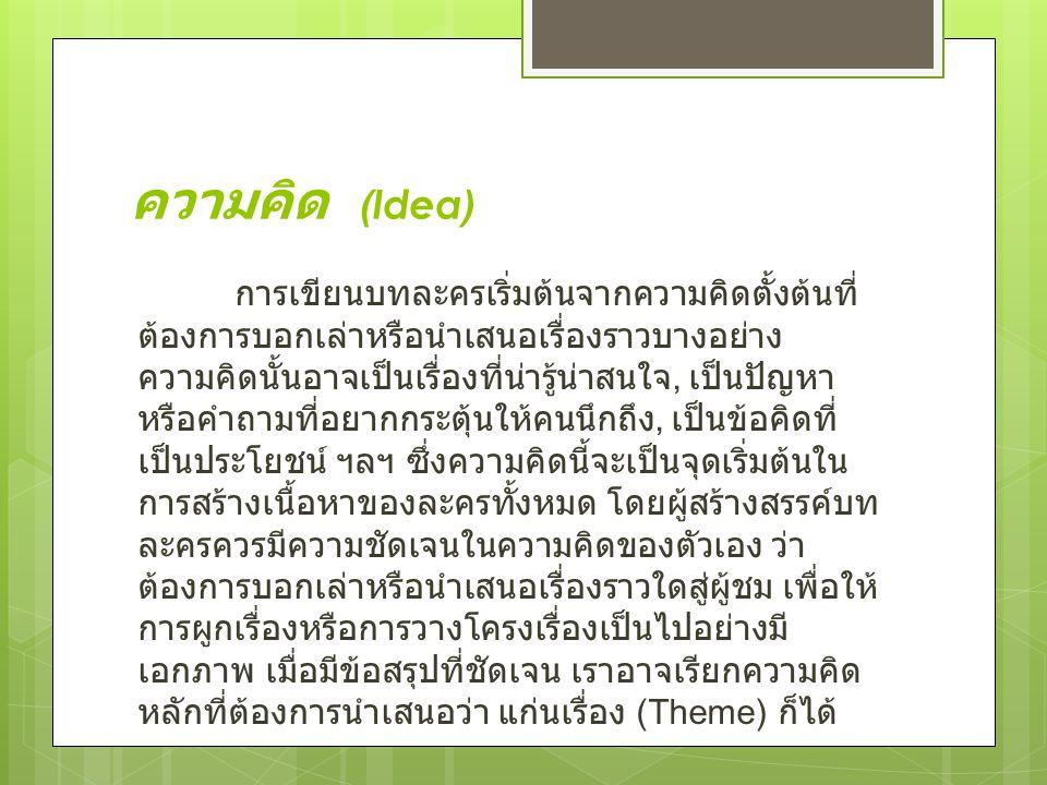 ความคิด (Idea)