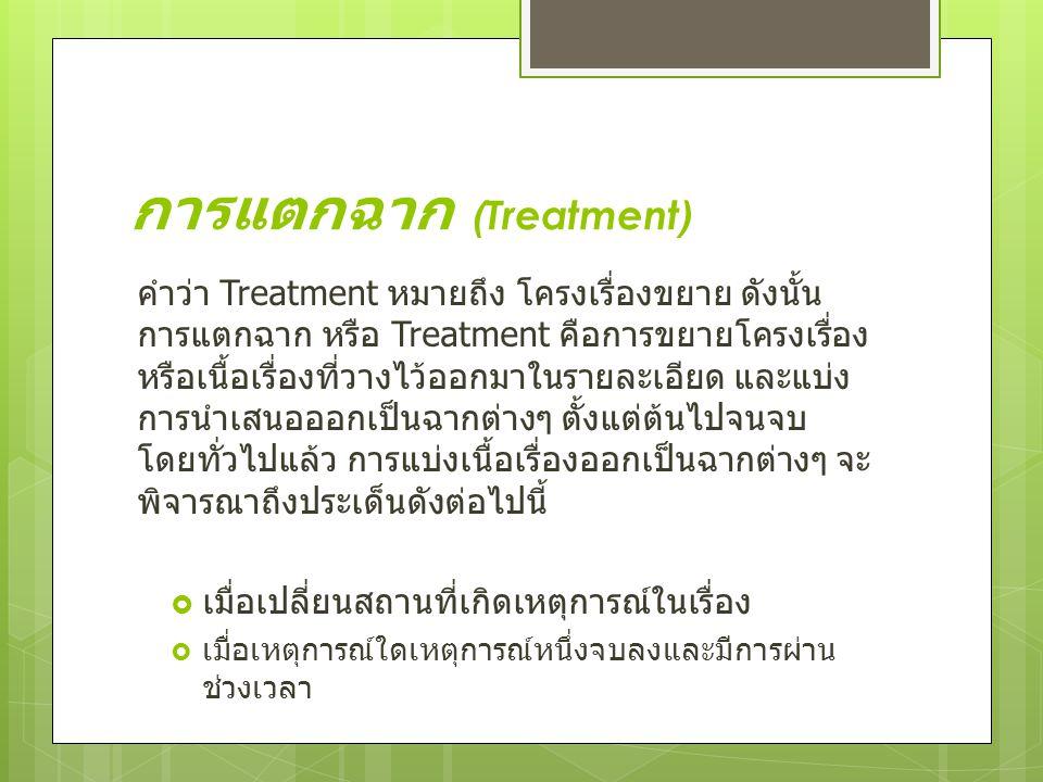 การแตกฉาก (Treatment)