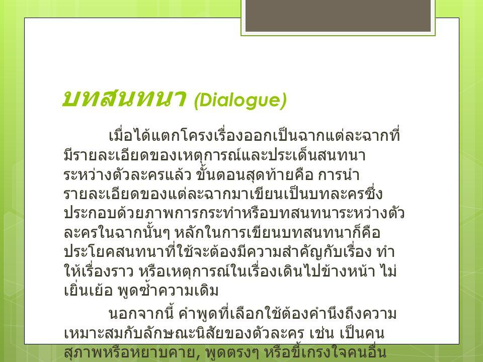 บทสนทนา (Dialogue)