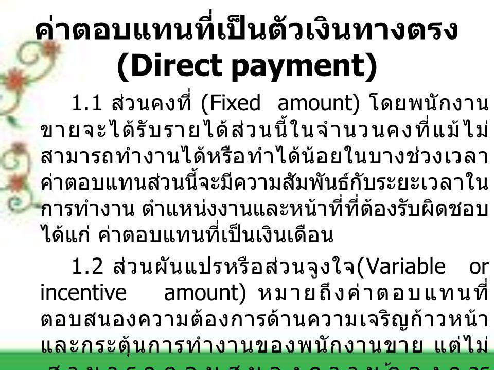 ค่าตอบแทนที่เป็นตัวเงินทางตรง (Direct payment)