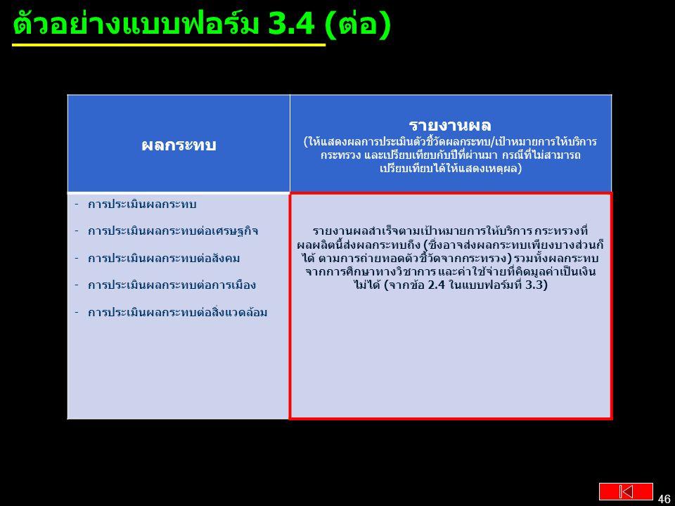 ตัวอย่างแบบฟอร์ม 3.4 (ต่อ)