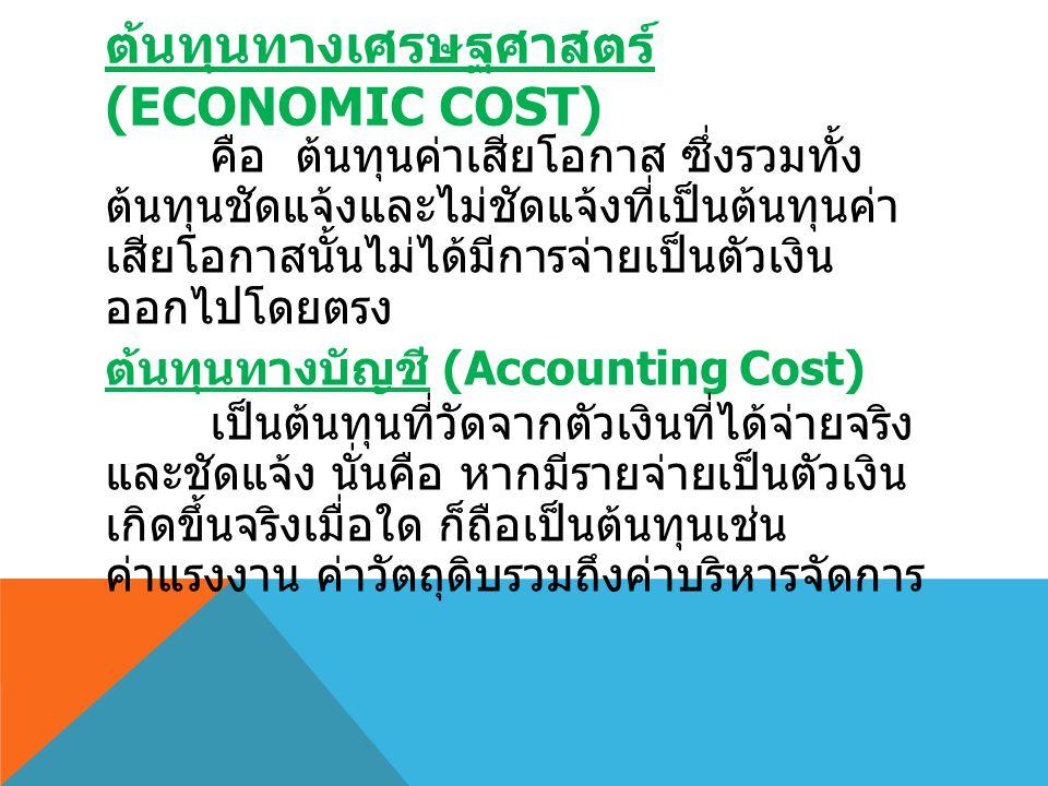 ต้นทุนทางเศรษฐศาสตร์ (Economic Cost)