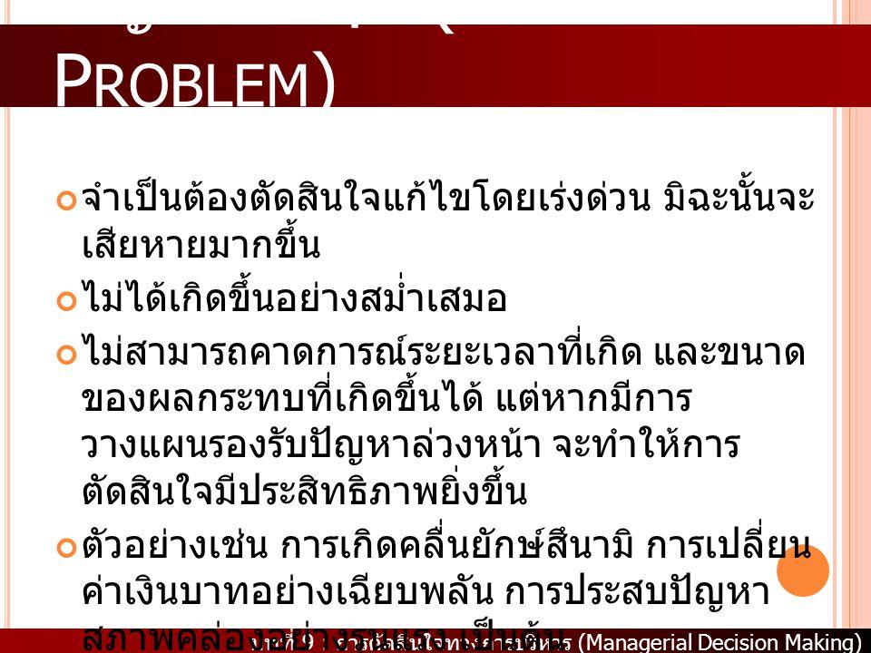 ปัญหาวิกฤต (Crisis Problem)