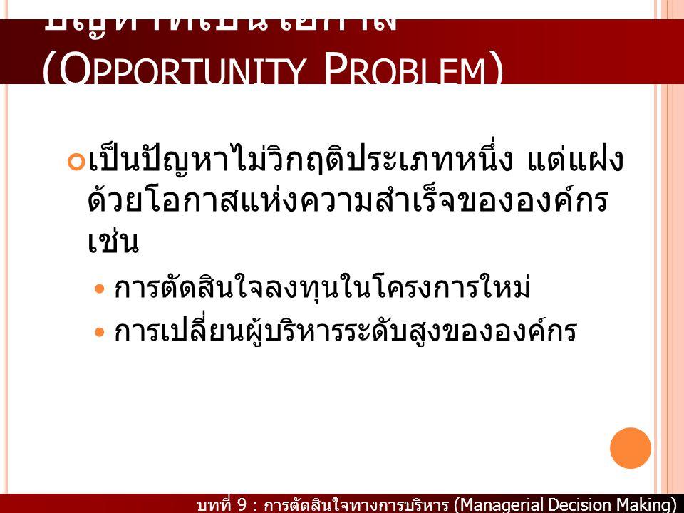 ปัญหาที่เป็นโอกาส (Opportunity Problem)