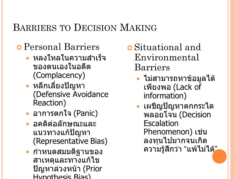 Barriers to Decision Making