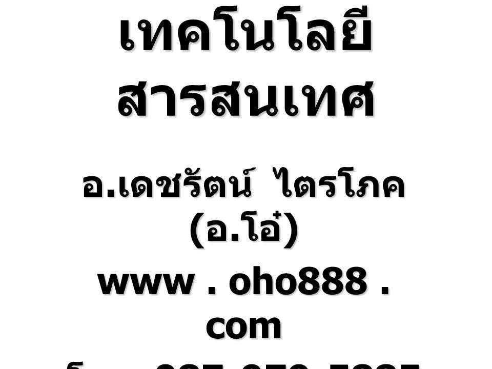 อ.เดชรัตน์ ไตรโภค (อ.โอ๋) www . oho888 . com โทร. 087-979-5885