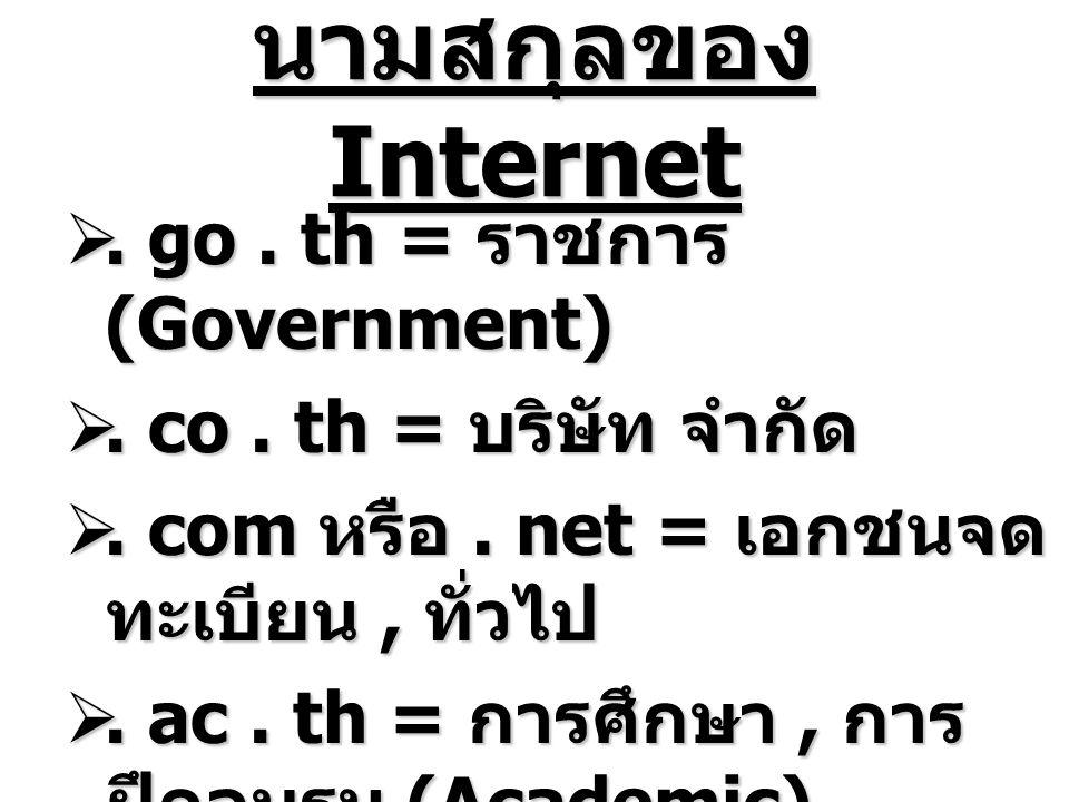 นามสกุลของ Internet . go . th = ราชการ (Government)