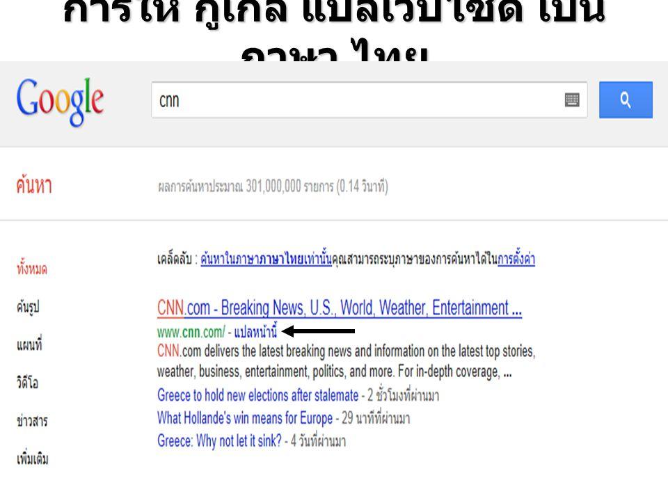 การให้ กูเกิ้ล แปลเว็ปไซด์ เป็น ภาษา ไทย