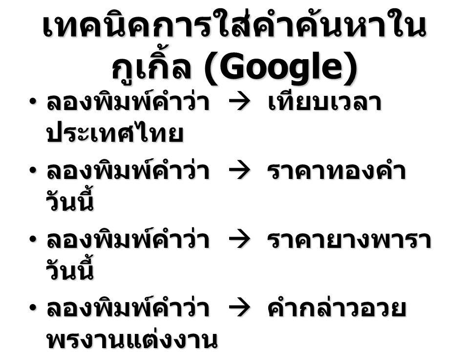 เทคนิคการใส่คำค้นหาใน กูเกิ้ล (Google)
