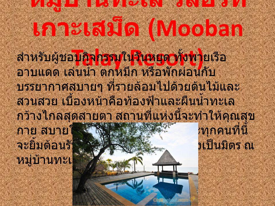 หมู่บ้านทะเล รีสอร์ท เกาะเสม็ด (Mooban Talay Resort)