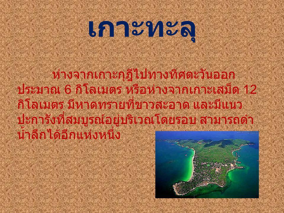 เกาะทะลุ