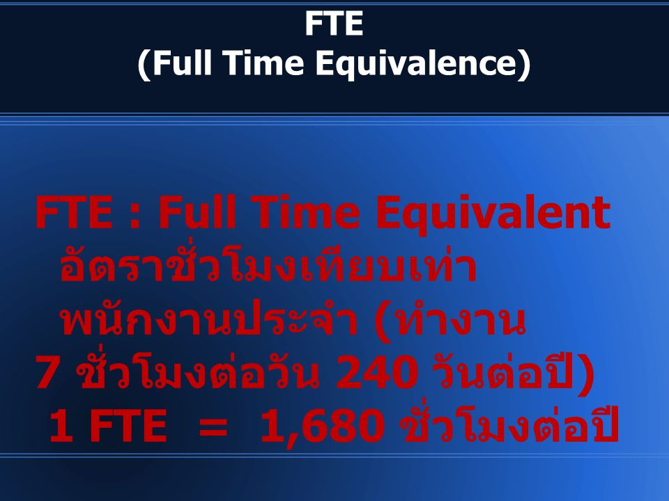 FTE (Full Time Equivalence)