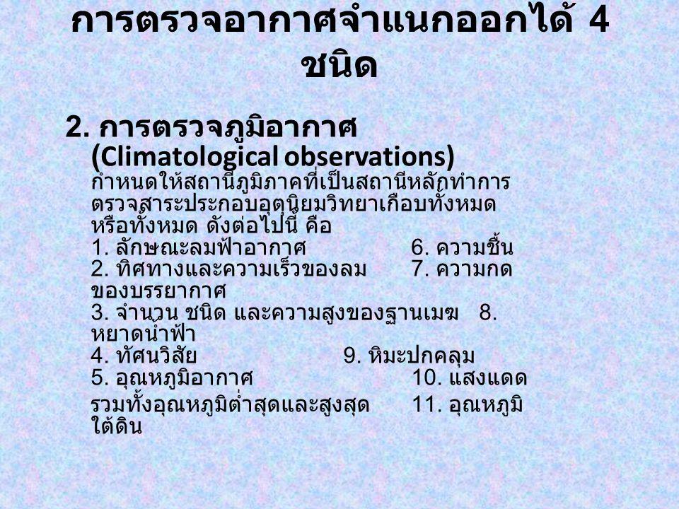 การตรวจอากาศจำแนกออกได้ 4 ชนิด