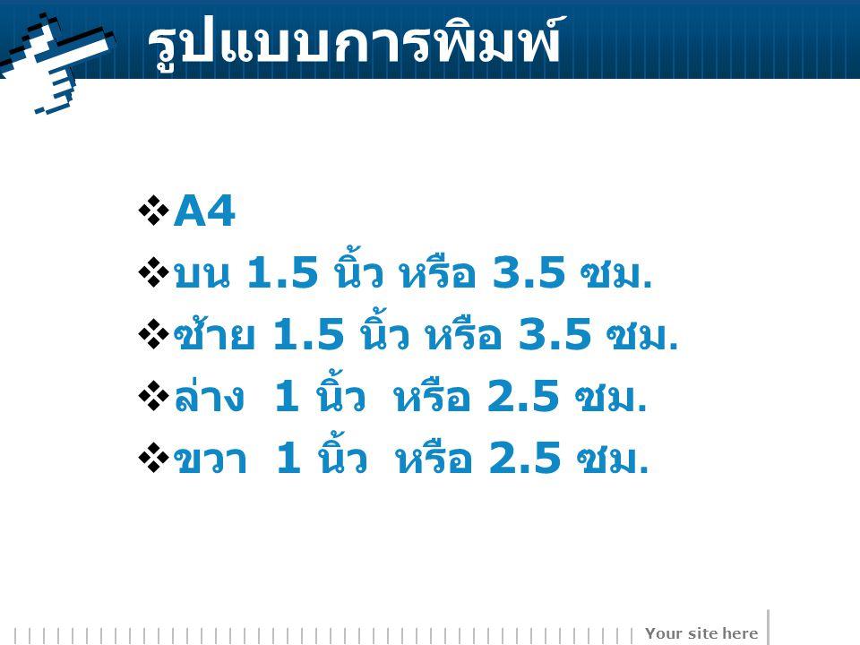 รูปแบบการพิมพ์ A4 บน 1.5 นิ้ว หรือ 3.5 ซม. ซ้าย 1.5 นิ้ว หรือ 3.5 ซม.