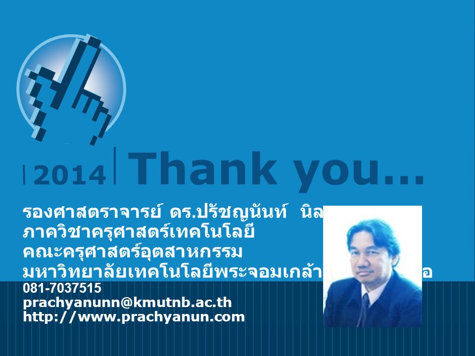 Thank you… 2014.