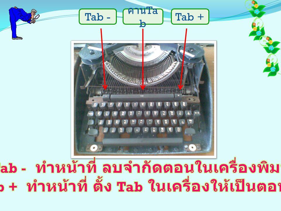 Tab - ทำหน้าที่ ลบจำกัดตอนในเครื่องพิมพ์