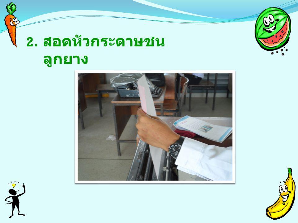 2. สอดหัวกระดาษชนลูกยาง
