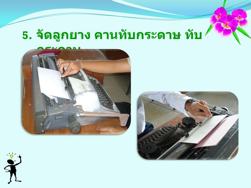 5. จัดลูกยาง คานทับกระดาษ ทับกระดาษ