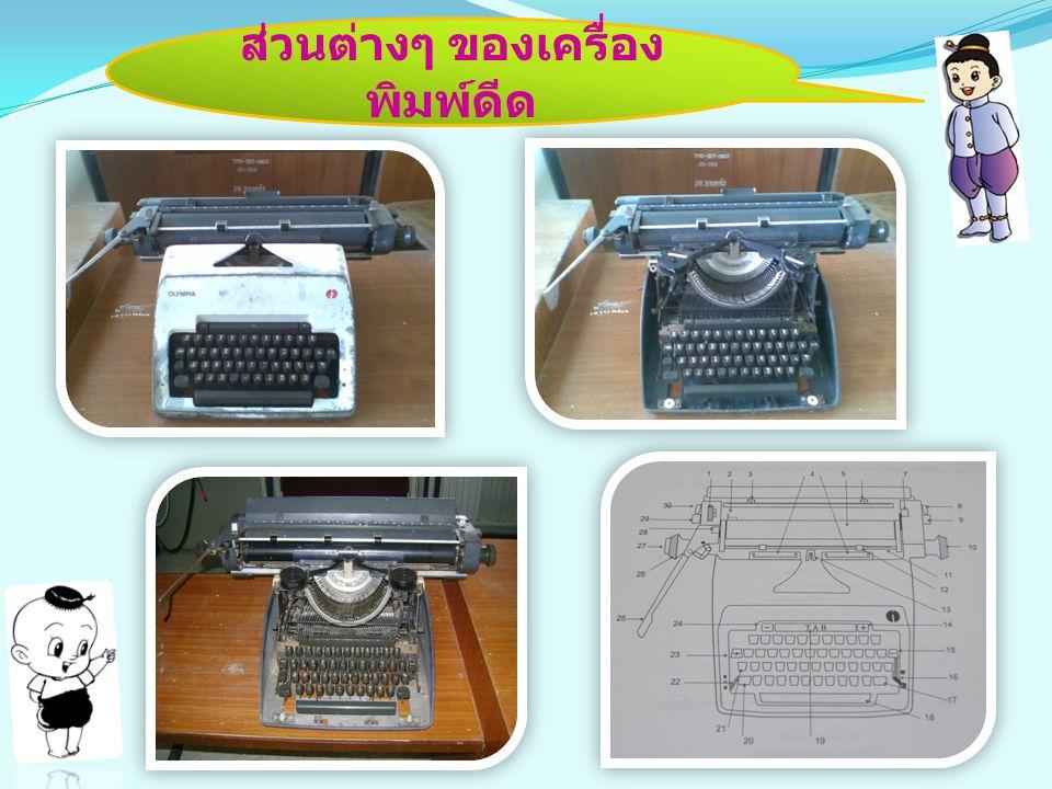 ส่วนต่างๆ ของเครื่องพิมพ์ดีด