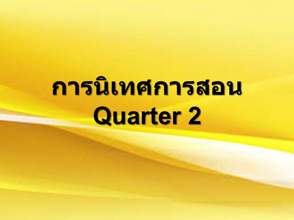 การนิเทศการสอน Quarter 2