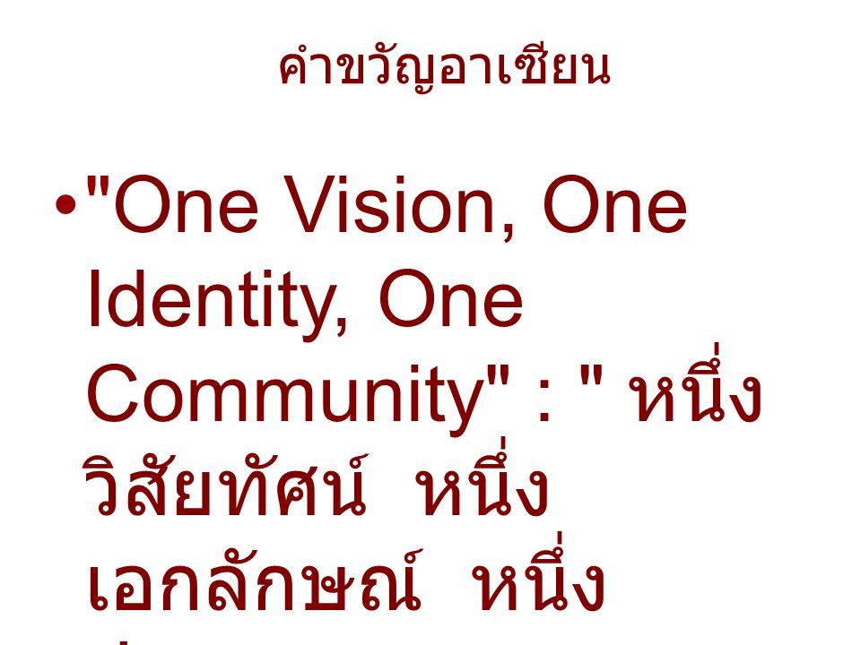 คำขวัญอาเซียน One Vision, One Identity, One Community : หนึ่งวิสัยทัศน์ หนึ่งเอกลักษณ์ หนึ่งประชาคม